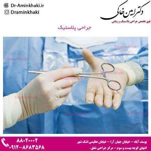 جراحی پلاستیک
