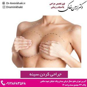 جراحی کردن سینه