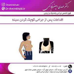 اقدامات پس از جراحی کوچک کردن سینه