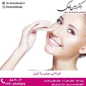 جراحی بینی با لیزر