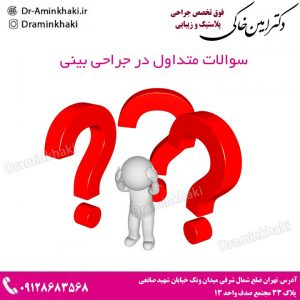 سوالات متداول در جراحی بینی